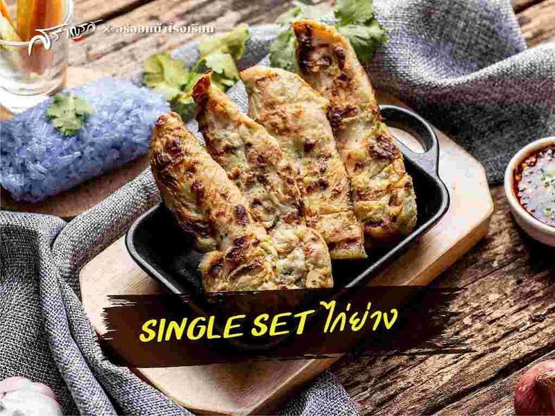 SINGLE SET ไก่ย่าง (ไก่ย่างรสกระเทียมพริกไทยล้วน)