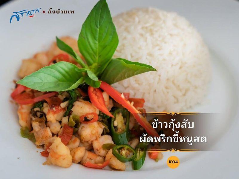 (K04) ข้าวกุ้งสับผัดพริกขี้หนูสด