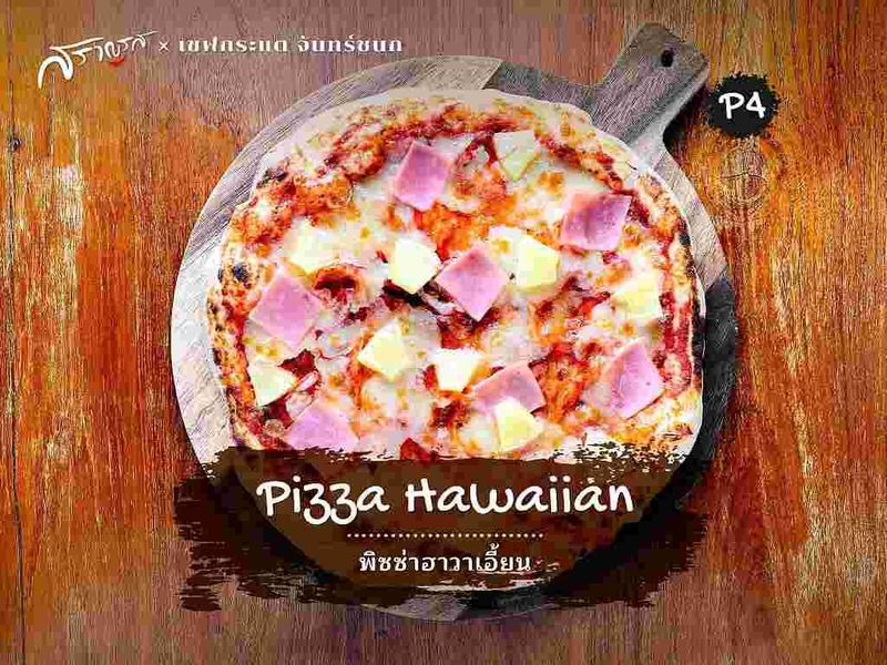 (P4) PIZZA HAWAIIAN พิซซ่าฮาวาเอี้ยน
