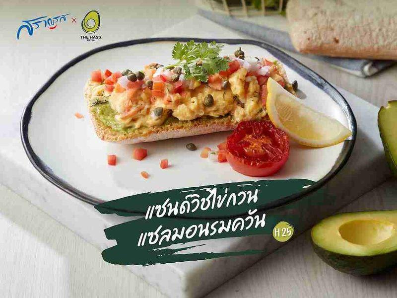 (H25) แซนด์วิชไข่กวน แซลมอนรมควัน