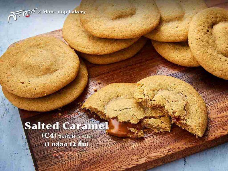(C4) Salted Caramel (ซอลท์คาราเมล)