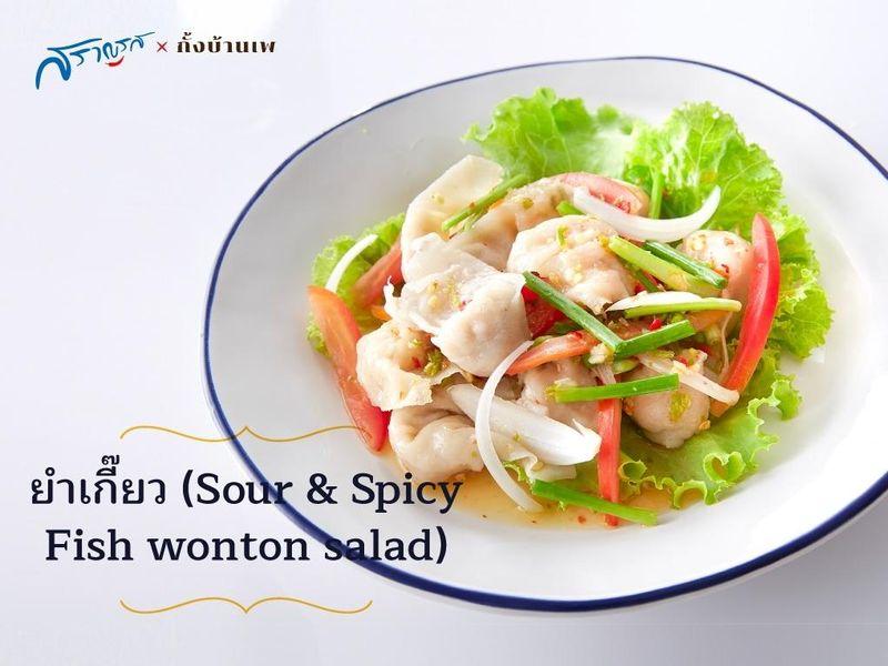 ยำเกี๊ยว (Sour & Spicy Fish wonton salad)