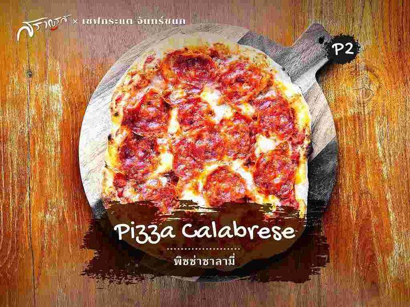 (P2) PIZZA CALABRESE พิซซ่าซาลามี่