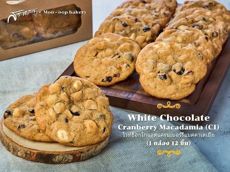 (C1) White Chocolate Cranberry Macadamia  (ไวท์ช็อกโกแลตแครนเบอร์รีแมคคาเดเมีย)