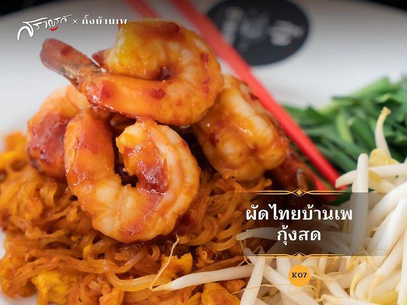 (K07) ผัดไทยบ้านเพกุ้งสด