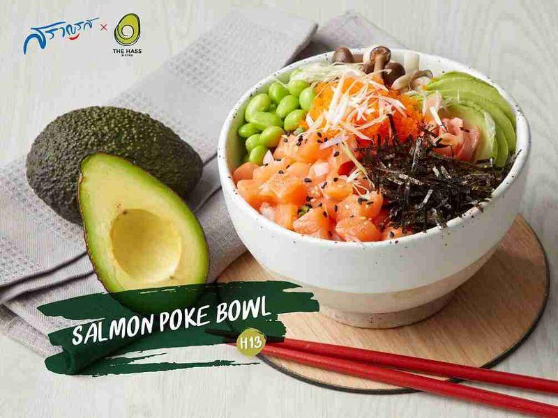 (H13) Salmon Poke bowl (แซลมอน โพค โบล)
