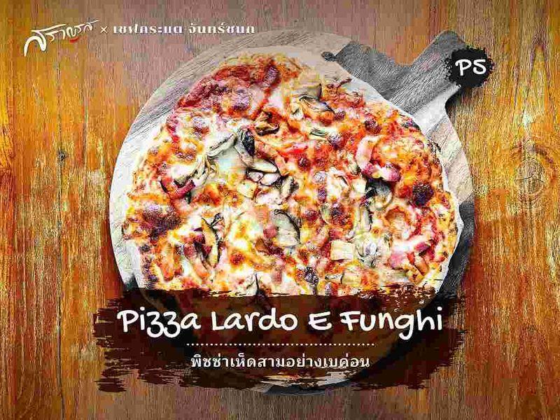 (P5) PIZZA LARDO E FUNGHI พิซซ่าเห็ดสามอย่างเบค่อน
