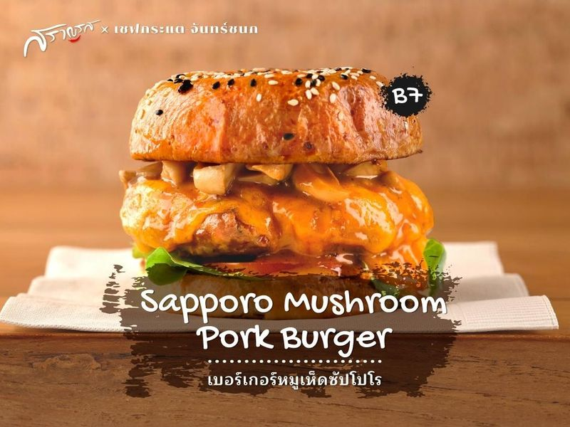 (B7) Sapporo mushroom pork burger เบอร์เกอร์หมูเห็ดซัปโปโร
