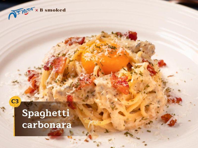 (C3) Spaghetti carbonara (สปาเกตตี คาโบนาร่า)