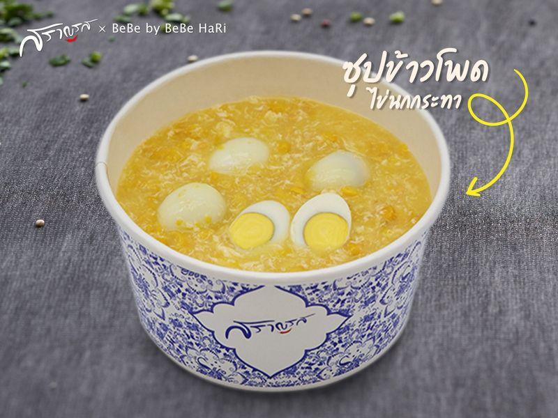 ซุปข้าวโพดไข่นกกระทา