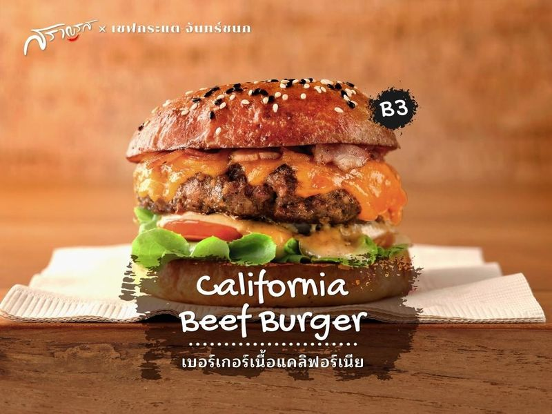 (B3) California beef burger เบอร์เกอร์เนื้อแคลิฟอร์เนีย