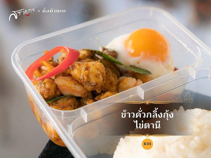 (K01) ข้าวคั่วกลิ้งกุ้งไข่ตานี