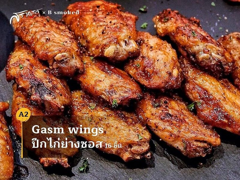 (A2) Gasm wings (แกซั่ม วิงส์) ปีกไก่ย่างซอส 16 ชิ้น