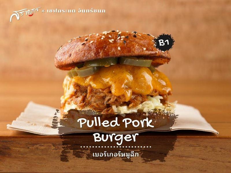 (B1) Pulled pork burger เบอร์เกอร์หมูฉีก